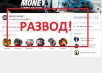 RAISE MONEY — ставки на спорт. Отзывы о лохотроне Димаса из Батайска