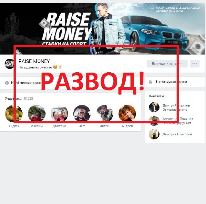 RAISE MONEY -ставки на спорт. Отзывы о лохотроне Димаса из Батайска
