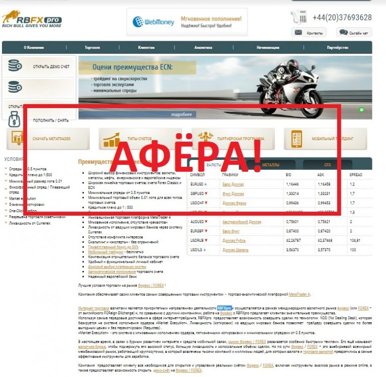 Брокер RBFXpro — отзывы о проекте