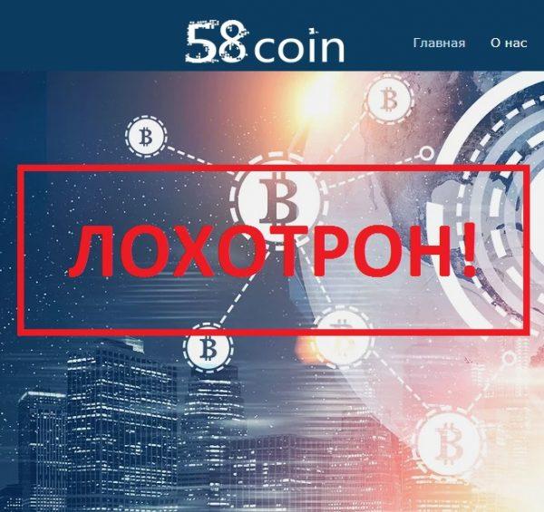 58coin -лохотрон или нет? Отзывы о сайте-клоне майнингового пула 58coin