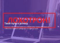 Инвестиционный проект ALEXGOFMAN. Отзывы о лохотроне от Александра Гофмана