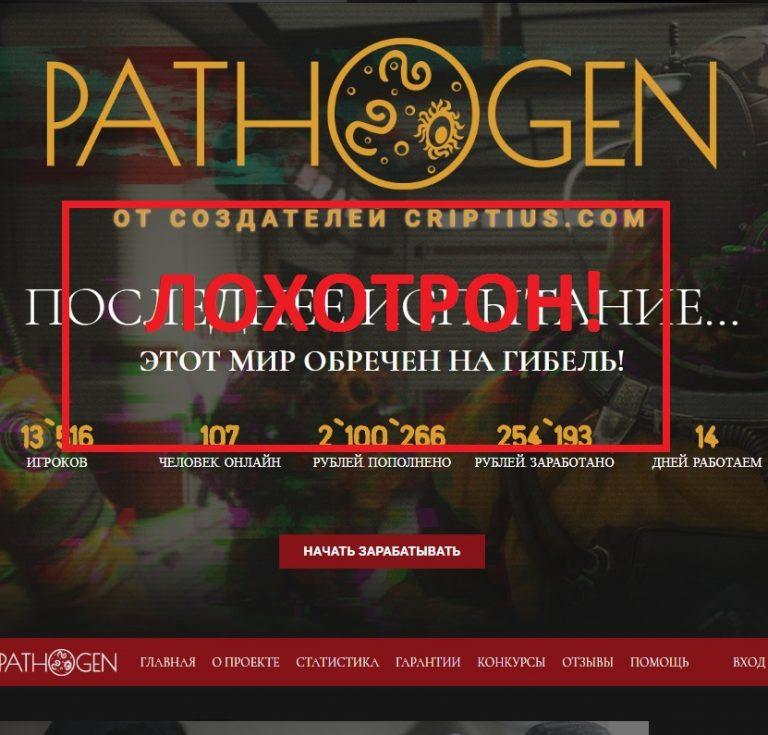 PATHOGEN — отзывы об экономическом игровом симуляторе
