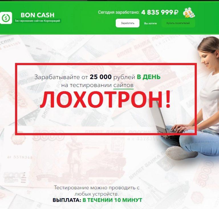 Bon Cash — тестирование сайтов корпорации. Отзывы о лохотроне