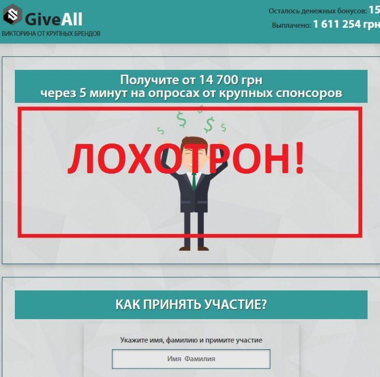 GiveAll  — викторина от крупных брендов. Отзывы о проекте