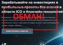 Инвестиционный фонд Cryptonomics Capital — отзывы о проекте