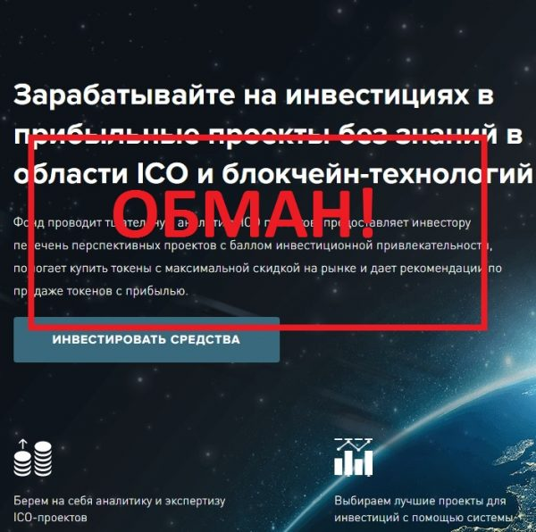 Инвестиционный фонд Cryptonomics Capital — отзывы о проекте