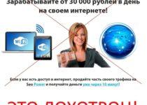 Seo Power – зарабатывайте от 30 000 рублей на своем интернете. Отзывы