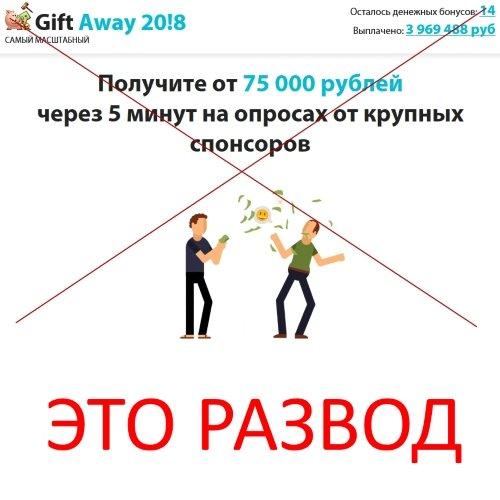 GiftAway 20!8 – отзывы о проекте