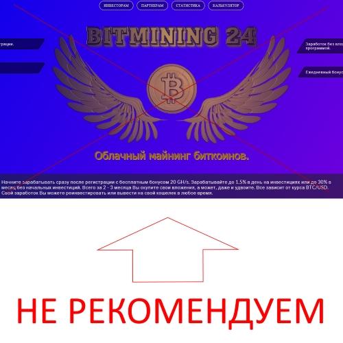 BITMINNING 24 – облачный майнинг биткоинов. Отзывы