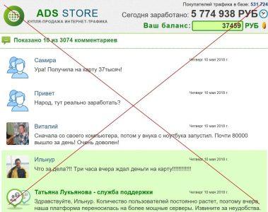 ADS STORE – зарабатывайте от 30 000 рублей в день на вашем домашнем интернете. Отзывы