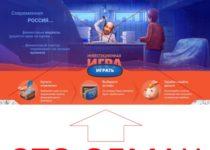 Инвестиционная игра RUSSIA INVEST. Отзывы