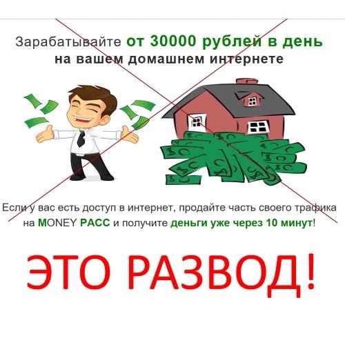 MONEY AMENT – зарабатывайте от 30 000 рублей на вашем домашнем интернете. Отзывы