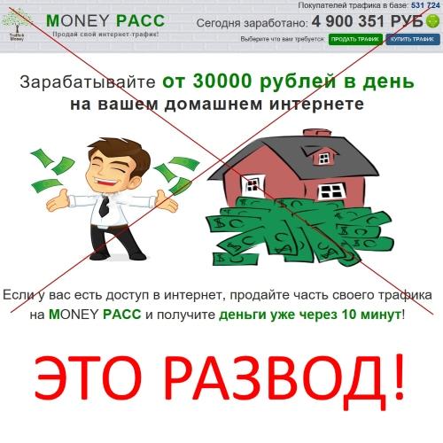 MONEY PACC –зарабатывайте от 30 000 рублей в день на вашем домашнем интернете. Отзывы