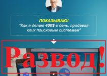 Мастер-класс от Алексея Добронова. Отзывы о проекте globalservice.me