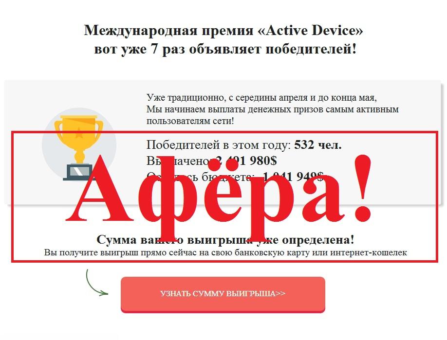«Оскар» за активность вашего устройства в сети. Отзывы о проекте Active Device