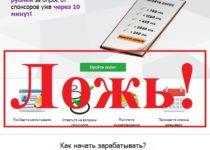 От 35 000 рублей за опрос от спонсоров! Отзывы о проекте BRANDING OPROS