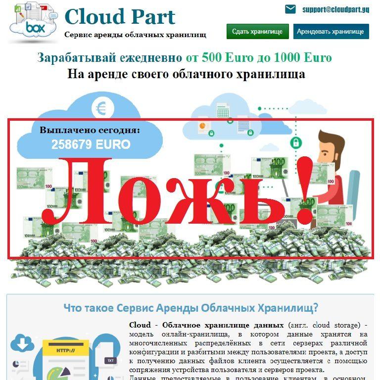 Заработок на аренде облачных хранилищ. Отзывы о Cloud Part