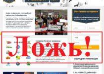 Стратегия Лустига и Трофимова, или лото-обман! Отзывы о проекте Lotouniver