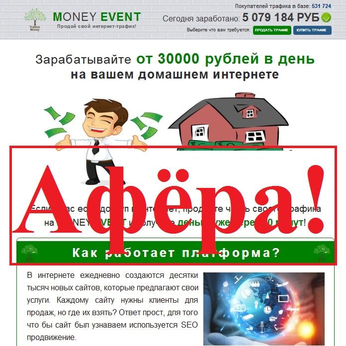 Что такое интернет-трафик? Отзывы о проекте MONEY EVENT