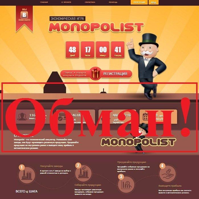 Монополия на мошенничество – полное право на обман. Отзывы о Monopolist