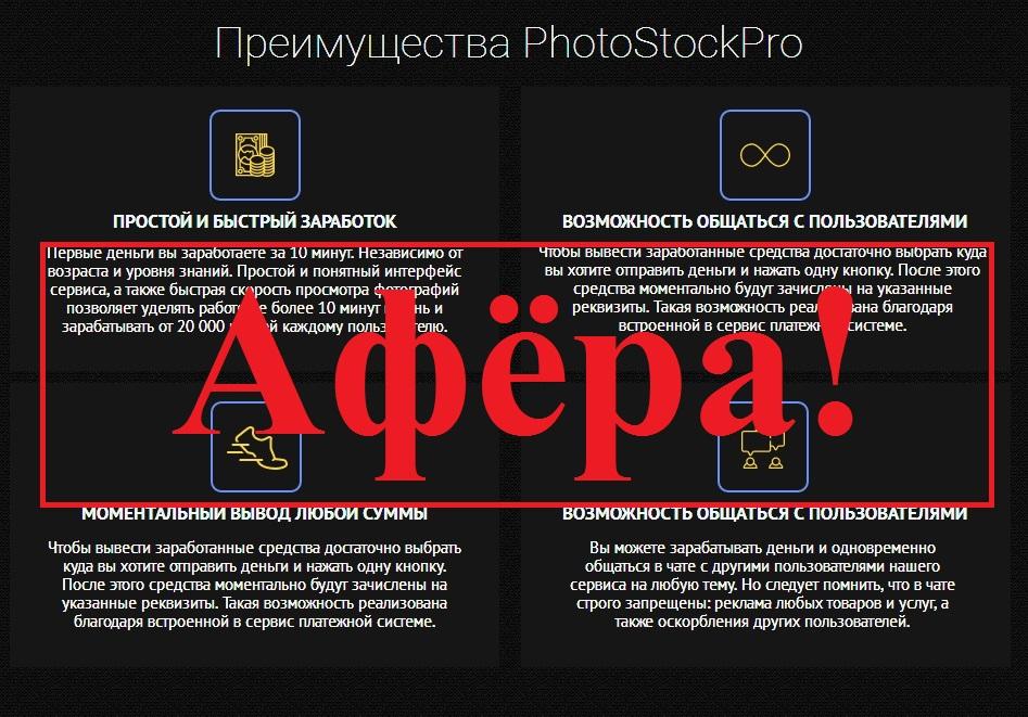 Деньги за просмотр фото. Отзывы о проекте PhotoStockPro или Photo Mania