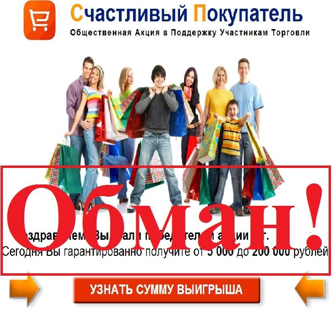 Потребительская акция от жуликов. Отзывы о проекте «Счастливый покупатель»