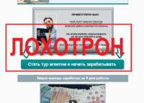 Турагенству полного цикла требуются сотрудники. Оплата от 40 000 рублей в день. Отзывы о лохотроне