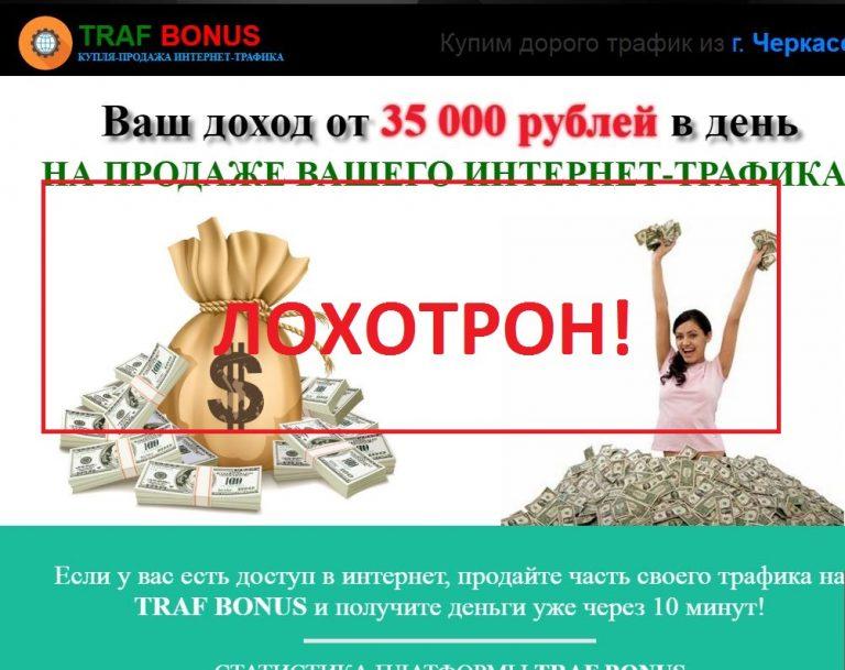 TRAF BONUS — заработок на купле-продаже интернет-трафика. Отзывы о TRAF BONUS