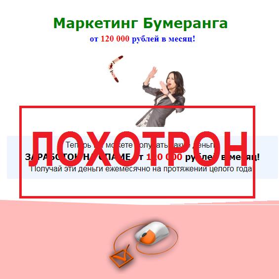 Маркетинг Бумеранга  от 120 000 рублей в месяц! Отзывы о лохотроне