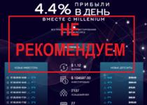 Инвестирование средств в Millenium Lifts Limited – 4,4 % прибыли в день. Отзывы работает или нет