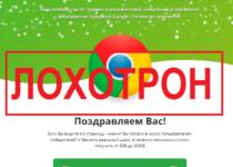 Акция от браузера – выигрыш от 50$ до 3000$ — отзывы о мошенниках