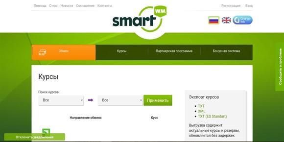 обменять яндекс на приват smartwm.ru