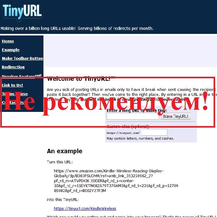Вы устали от длинных ссылок? Тогда мы идём к вам! Отзывы о проекте TinyURL