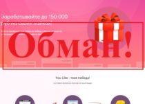 Лайки, акции, конкурсы и 150 000 рублей. Отзывы о You Like