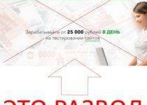 PIKTRAF – зарабатывайте от 25 000 рублей в день на тестировании сайтов. Отзывы