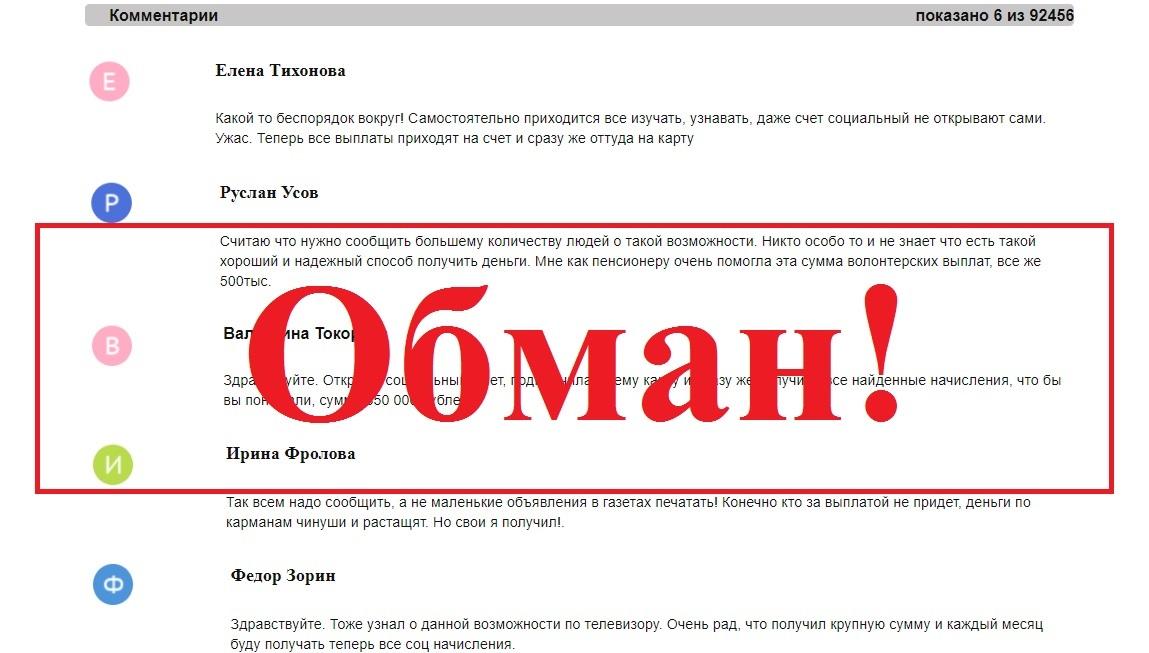 Единая Российская база волонтерских служб помогает расстаться с деньгами. Отзывы о berb.xyz
