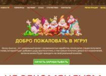 Money Dwarves – отзывы об экономической онлайн игре
