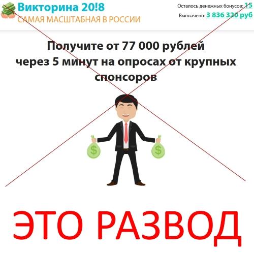 Викторина 20!8 – самая масштабная в России. Отзывы