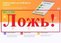 Зарабатывайте до 50 000 рублей на опросах! Отзывы о проекте Сhecker