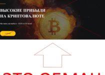 CryptoMart – высокие прибыли на криптовалюте. Отзывы