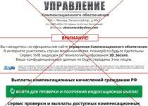 Управление компенсационного обеспечения – отзывы о сайте