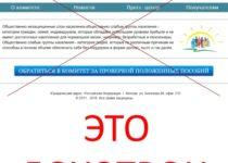 ОКВПН – отзывы об общественном комитете по контролю за выплатами пособий незащищенным слоям населения