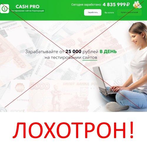CASH PRO – тестирование сайтов корпораций. Отзывы