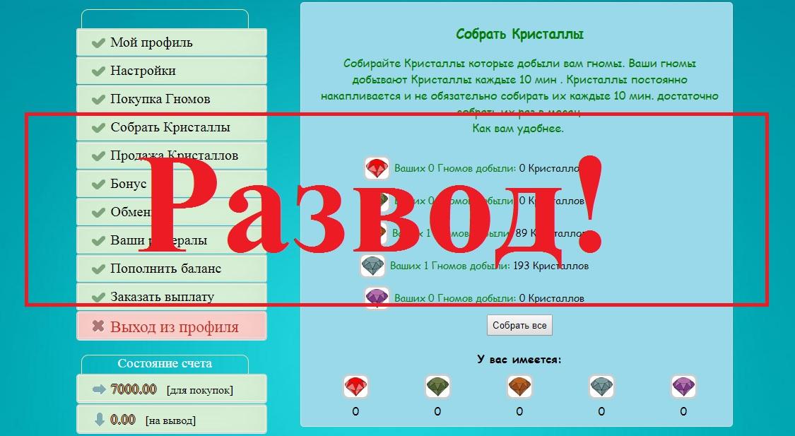 Убыточная ферма жадных гномов. Отзывы о coolthunder.ru