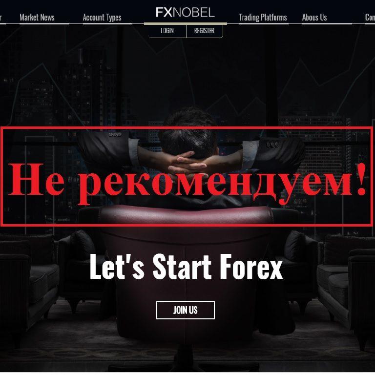 Болгарская брокерская кухня в действии. Отзывы о FXNobel.com