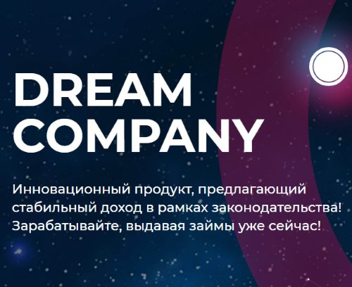 Инвестиционная платформа Dream Company — отзывы о компании