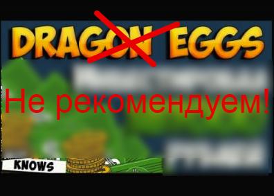 Обзор игры Dragoneggs.one и отзывы