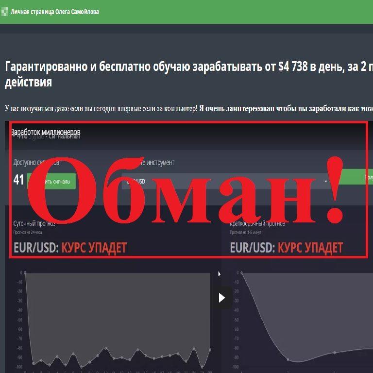 Заработок миллионеров в два клика от Олега Самойлова. Отзывы о Bin Capital