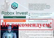 Инвестиции в роботехнику или строим Скайнет. Отзывы о Robox Invest