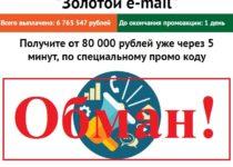 «Всемирная промо акция», ценою в 150 рублей. Отзывы об акции «Золотой e-mail»